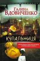 Вдовиченко Галина Купальниця 978-966-14-4230-5