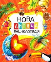Нова дитяча енциклопедія 978-611-526-081-2