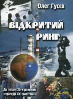 Гусєв Олег Відкритий ринг 966-8555-55-4