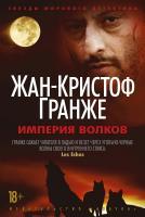 Гранже Жан-Кристоф Империя Волков 978-5-389-12580-3