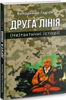 Гадіон Володимир Друга лінія. (Не)тактичні історії 978-966-279-148-8