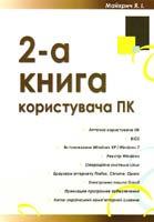 Майхрич Ярослав Друга книга користувача ПК 978-966-96955-4-3