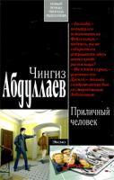 Чингиз Абдуллаев Приличный человек 978-5-699-44187-7