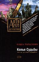 Ольга Тарасевич Копье Судьбы 978-5-699-30367-0
