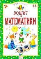 Богданович М. Зошит з математики. 1