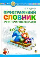 Бурячок А. Орфографічний словник учня початкових класів. НУШ 966-7437-41-8