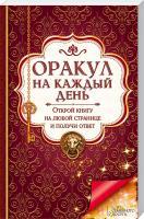 сост. Е. Богуславская Оракул на каждый день. Открой книгу на любой странице и получи ответ 978-966-14-7305-7