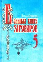 Наталья Степанова Большая книга заговоров - 5 978-5-386-01692-0
