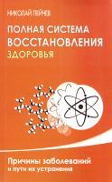 Пейчев Николай Полная система восстановления здоровья. Причины заболеваний и пути их устранения 978-5-00053-466-3