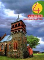 Антонюк Дмитро 4 мандрівки Житомирщиною 978-966-465-177-3