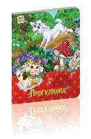 Яковенко Л. В. Прогулянка 978-617-7292-31-8