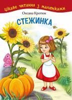 Кротюк Оксана Петрівна Стежинка. Цікаве читання з малюнками 978-966-10-5231-3
