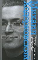 Михаил Ходорковский Михаил Ходорковский. Статьи. Диалоги. Интервью 978-5-699-43685-9