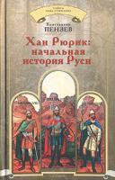 Константин Пензев Хан Рюрик. Начальная история Руси 978-5-9265-0311-8