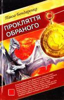 Бондаренко Павло Прокляття обраного 978-966-2938-17-3