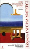 Габриэль Гарсиа Маркес Море исчезающих времен 978-5-91181-279-9