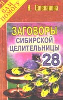 Степанова Наталья Заговоры сибирской целительницы. Выпуск 28 978-5-386-02314-0