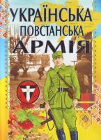 Товстий Українська повстанська армiя 979-966-8826-01-5