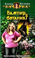 Белова Елена Вампир… ботаник? 978-5-9922-1313-3