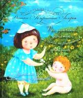 Рудікова Світлана Про хлопчиків, дівчаток та їхніх незвичайних знайомих. Картини в розповідках 978-966-444-413-9