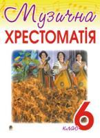 Гумінська Оксана Олексіївна Музична хрестоматія. 6 клас. 966-692-845-0