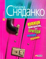 Сняданко Наталка Колекція пристрастей, або Пригоди молодої українки 978-966-03-5101-1, 978-966-03-4380-1