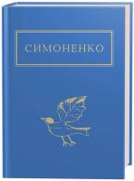Симоненко Василь Задивляюсь у твої зіниці 978-617-585-166-1