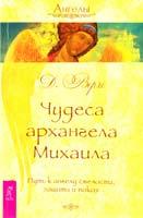 Вирче Дорин Чудеса архангела Михаила. Путь к ангелу смелости, защиты и покоя 978-5-9573-1698-5