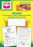 Ващенко Ольга Леонідівна Зошит для розвитку творчих здібностей дітей молодшого шкільного віку 978-966-10-2638-3
