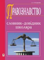 Ратушняк Святослав Петрович Правознавство. Словник-довідник.(М) 978-966-10-2278-1