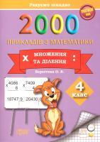Берестова Олена 2000 прикладів з математики. Множення та ділення. 4 клас 978-966-939-237-4