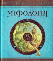 Міфологія. 966-605-789-1
