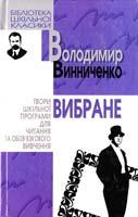 Винниченко Володимир Вибране 966-661-568-1