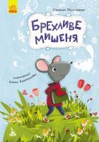 Демченко О. Моя казкотерапія. Брехливе мишеня