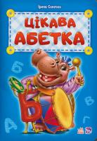 Сонечко Ірина Цікава абетка 978-966-747-904-6