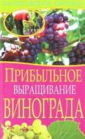 Игорь Демин, Алексей Крючков Прибыльное выращивание винограда 978-5-386-05111-2