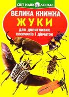 Зав'язкін Олег ВЕЛИКА КНИЖКА. ЖУКИ 978-617-08-0434-1