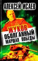 Исаев Алексей Жуков. Оболганный Маршал Победы 978-5-699-55451-5