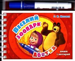 Меламед Геннадій Веселий зоопарк. (картонка)