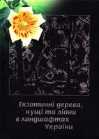 Сударікова Юлія, упор. Екзотичні дерева, кущі та ліани в ландшафтах України 978-966-1515-85-6