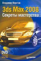 ВладимирВерстак 3ds Max 2008. Секреты мастерства (+ DVD-ROM) 978-5-388-00082-8
