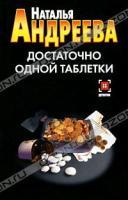 Наталья Андреева Достаточно одной таблетки 5-17-066605-5, 978-5-17-066605-8