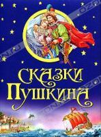 А. С. Пушкин Сказки Пушкина 978-5-373-03958-1