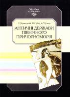 Крижицький С. Д. та ін. Античні держави Північного Причорномор'я. В 15 т. Т. 2 966-7217-32-9