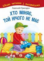 Григорук Анатолій Іванович Хто міняє, той нічого не має 978-966-10-5164-4