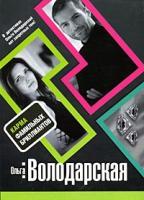 Ольга Володарская Карма фамильных бриллиантов 978-5-699-30152-2