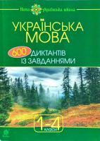 Будна Наталя Українська мова : 600 диктантів із завданнями : 1-4 кл. 978-966-10-5381-5