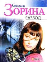 Зорина Светлана Развод 966-03-2826-5