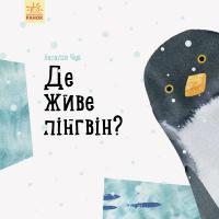 Чуб Наталія Де живе пінгвін? Професор Карапуз 978-617-09-4575-4