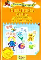 Донцова Олена Китайська мова для малюків від 2 до 5 років 978-617-538-143-4